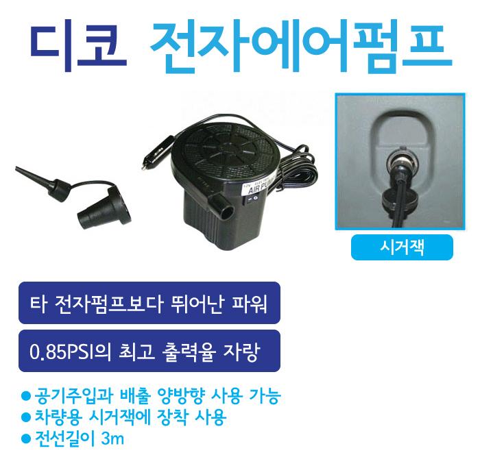 디코 전자에어펌프
