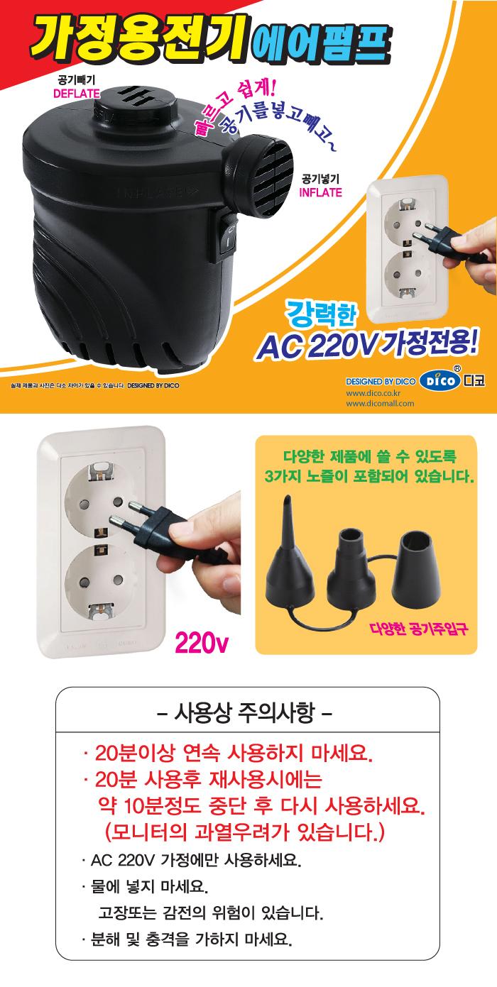 가정용전기에어펌프 220볼트