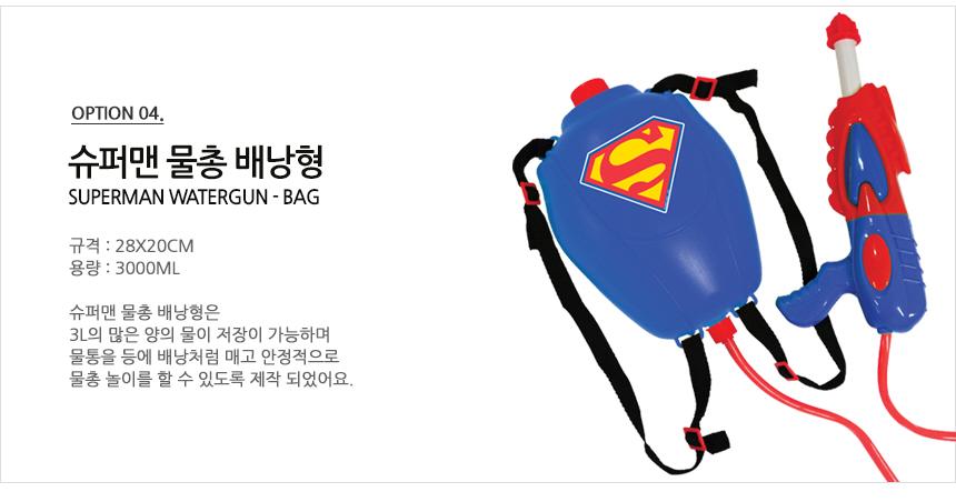 슈퍼맨 물총 상세페이지